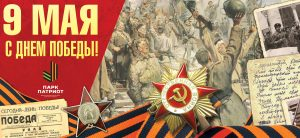 9 may victory ussr
