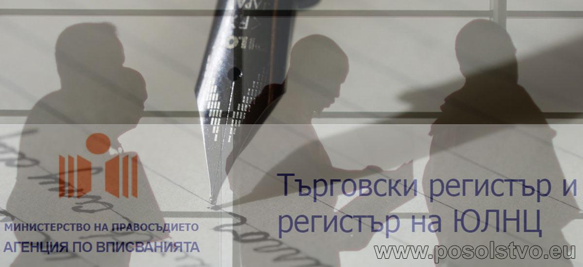 Bulgarian commercial register