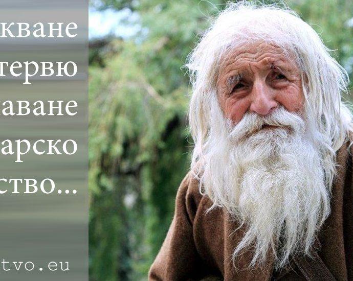 чакане за интервю за българско гражданство