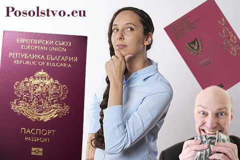 Bulgarian and Cypriot passports