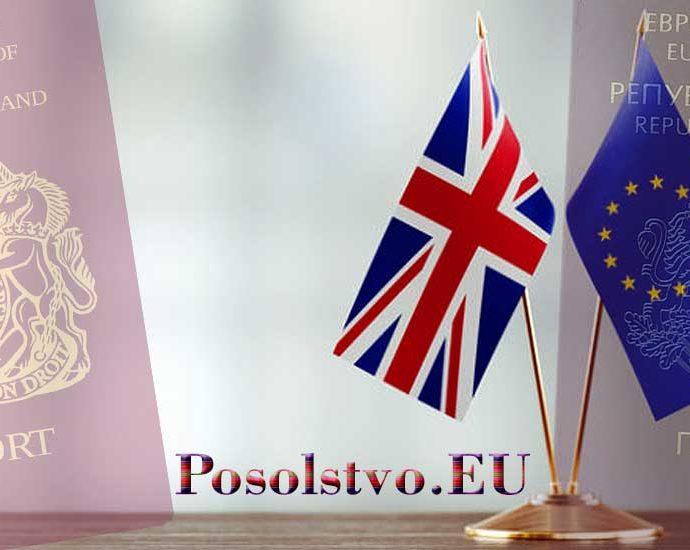 Brexit and Bulgaria (EU)