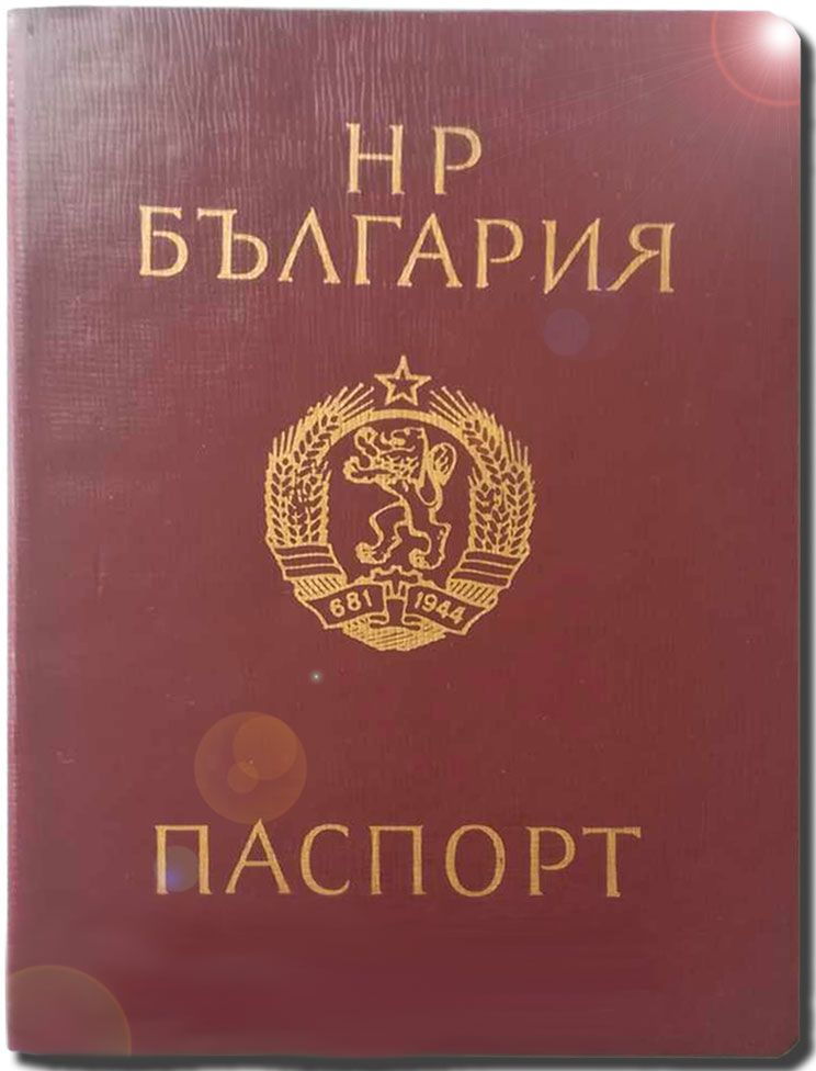 old Bulgarian passport from the communist time