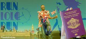 Българско гражданство за британски граждани