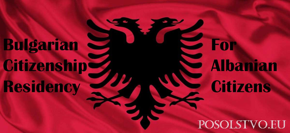 Bulgarian citizenship for Albanians