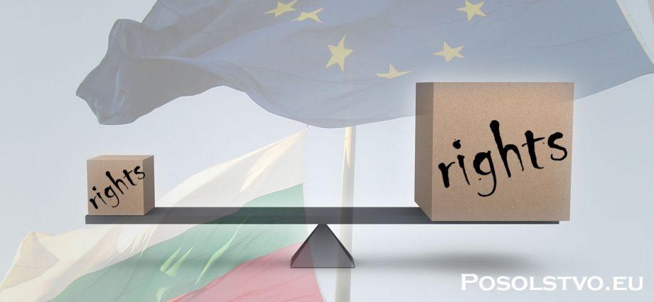 дискриминация в България