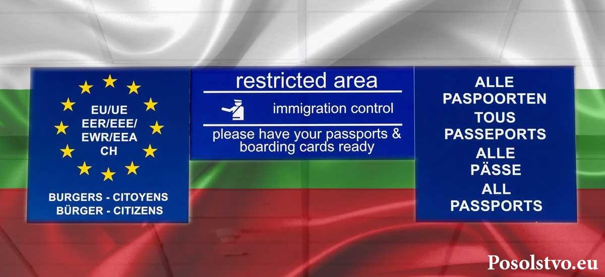 граница на България