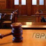 Съдебна практика случая Гергана
