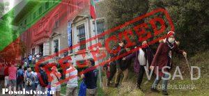 Виза D за България