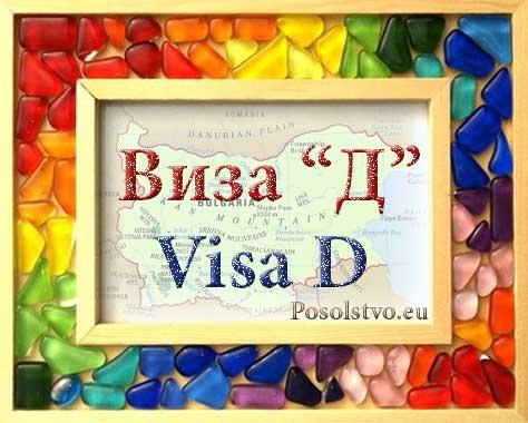 чужденец виза D