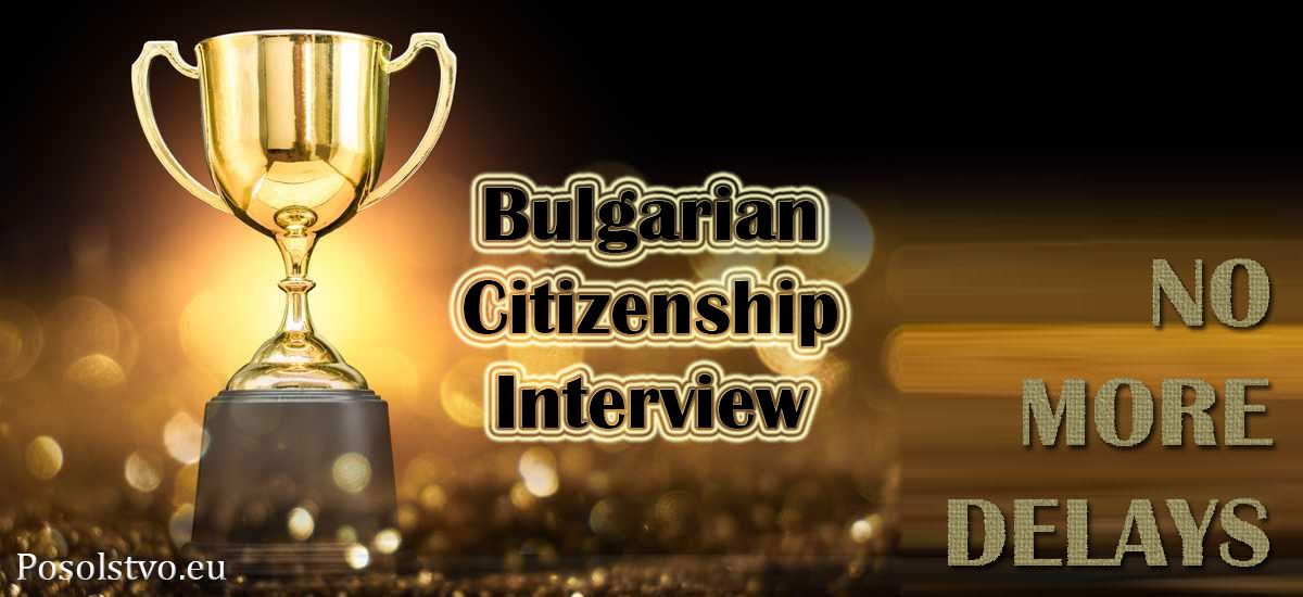 Bulgarian citizenship interview - no delays