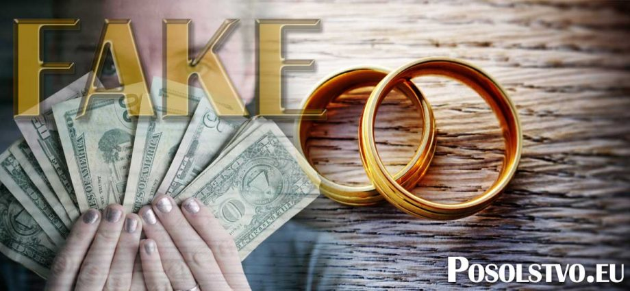Фиктивен брак