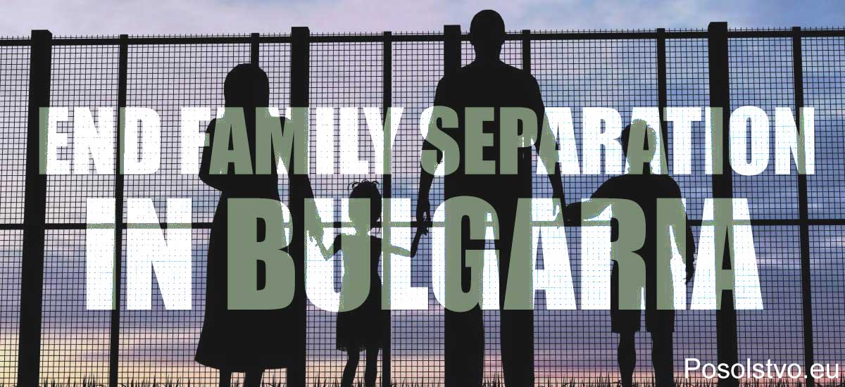 family separation in Bulgaria
