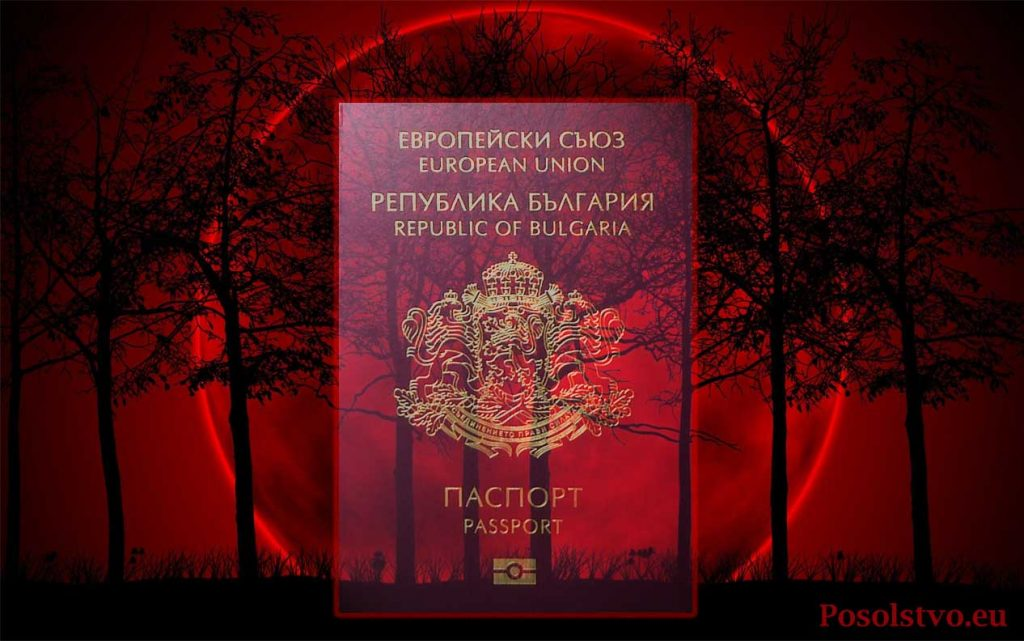 Bulgarian passport bloodshed