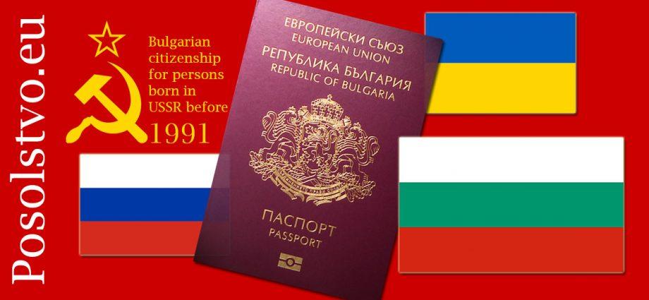 българско гражданство за родени в СССР